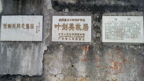 葉剣英記念園