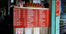 西瓜大王-花莲-高冷的土豆先生