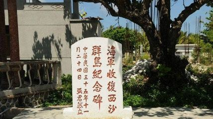 Recovering the Xisha Monument