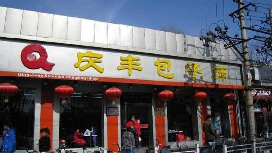慶豐包子鋪(西安門店)