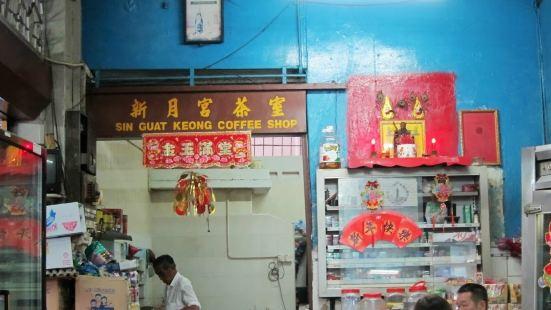Sin Guat Keong Coffee Shop