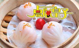 DianXin HuangZi (Long Cheng)
