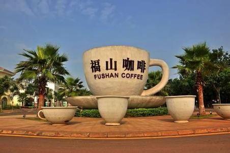 福山咖啡文化風情鎮