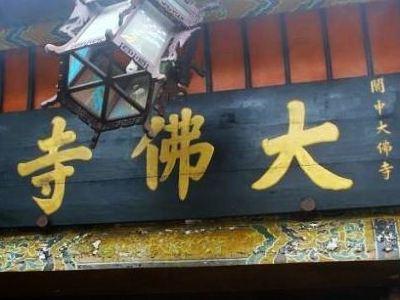 閬中大佛寺