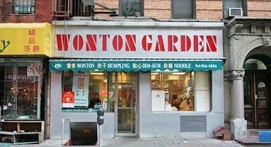 H K Wonton Garden