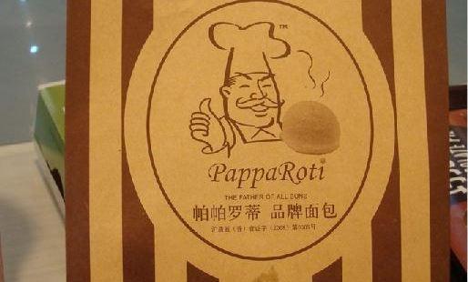 帕帕羅蒂麵包(工業路店)