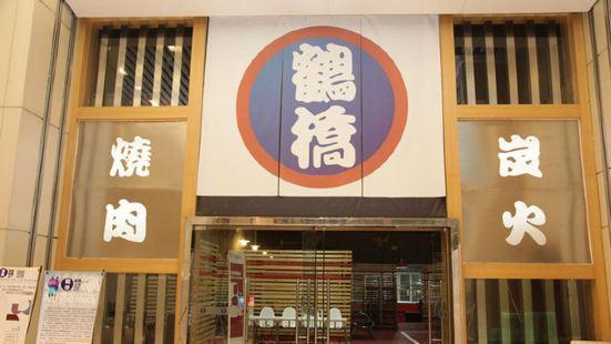 鶴橋炭火烤肉(富力天匯店)
