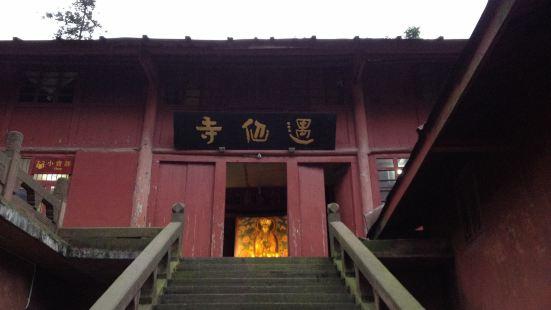 Yuxian Temple