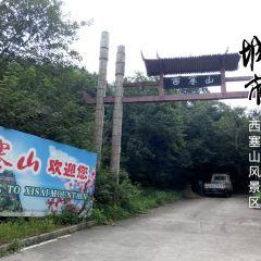 西塞山風景區用戶圖片