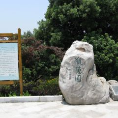 Baoyan Ecological Sightseeing Garden User Photo