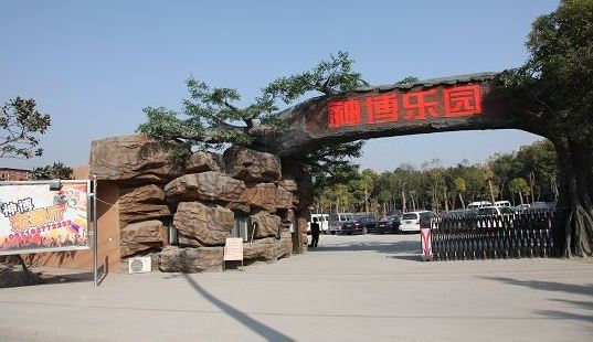 杭州神博樂園