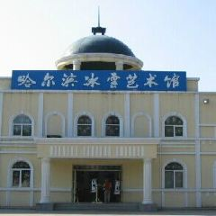 Harbin Exhibition Hall of Arts and Crafts of Ice and Snow User Photo