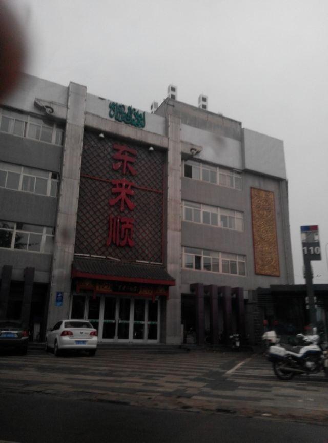 東來順(新華路店)