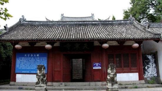 Tianningsi