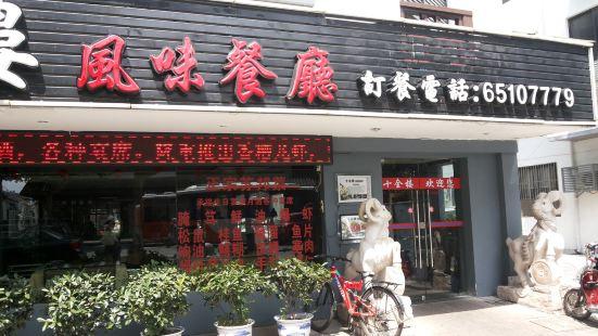 十全樓風味餐廳