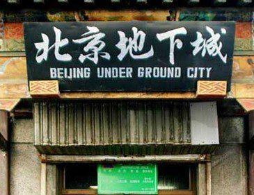 Underground City in Beijing
