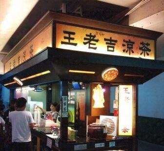 王老吉涼茶(天星碼頭店)