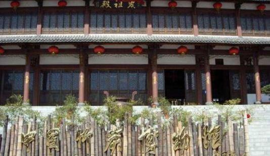 中國竹炭博物館
