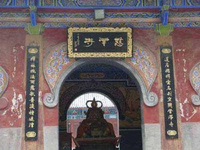青龍山慈雲寺
