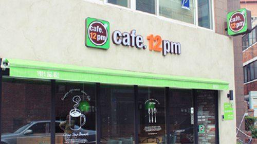 12PM 咖啡屋