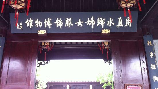 Shuixiang Funv Fushi Museum
