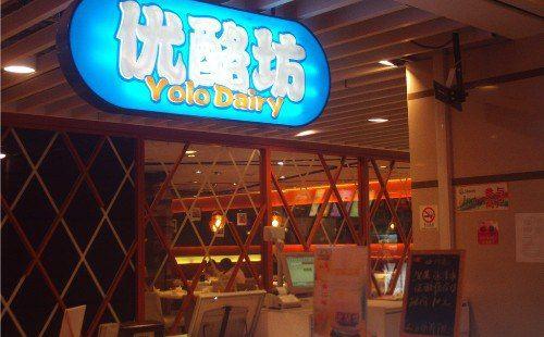 優酪坊 818廣場店 Yolo Dairy