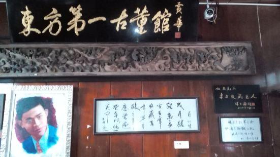 Gudong Museum