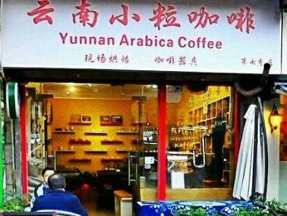 雲南小粒咖啡專賣店