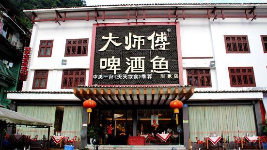 大師傅金獎啤酒魚(西街中心店)
