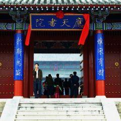 Yingtian Academy User Photo