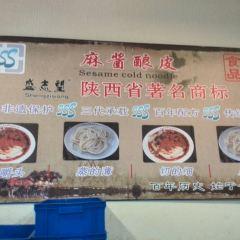 清真·盛志望麻醬釀皮鋪用戶圖片