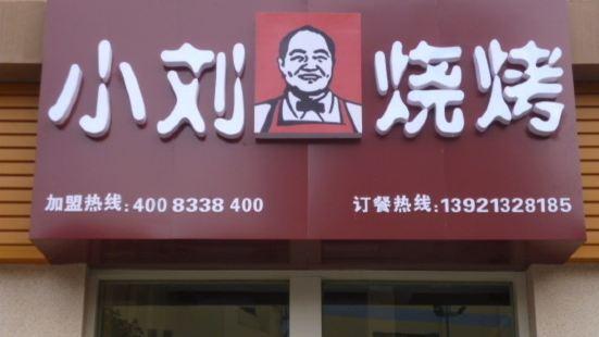 小劉燒烤(總店)