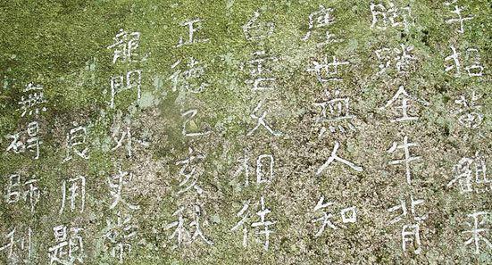 明代摩崖石刻
