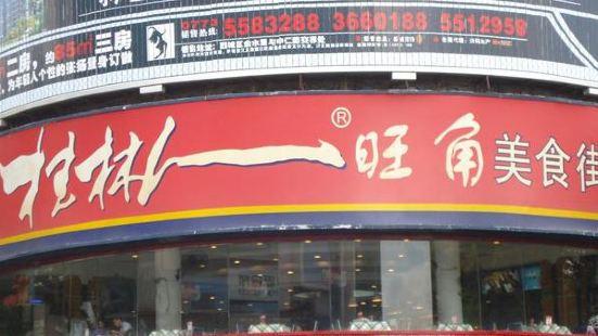 桂林人旺角美食街