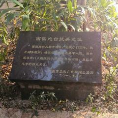 Xigu Cannon Fort Anti-British Relic Site User Photo