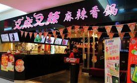 喜麻辣雅傳奇香鍋(水遊城店)