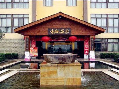 Yongchuan Xianghai Hot Spring