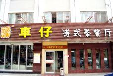 车仔港式茶餐厅(新城店)-呼和浩特-菲布里左