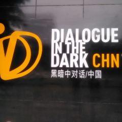 黑暗中對話用戶圖片
