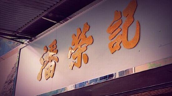 潘榮記(議事亭前地店)