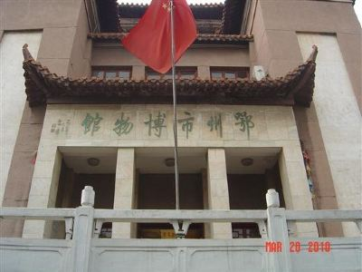 鄂州市博物館