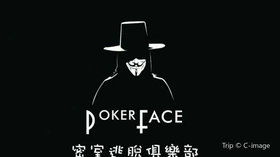 Pokerface密室逃脫俱樂部楊家坪店