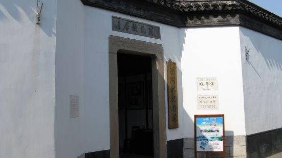 翁同龢紀念館
