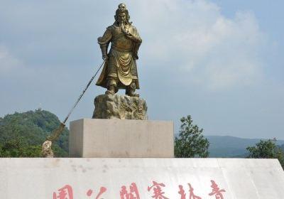 青林寨關公園風景區