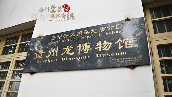 Wushaguizhoulong Sceneic Area