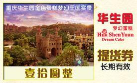 Hua Sheng Yuan ( San Zhong )