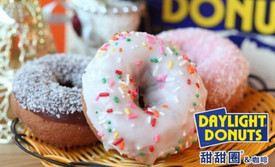DAYLIGHTDONUTS美國甜甜圈&咖啡(世紀金源店)