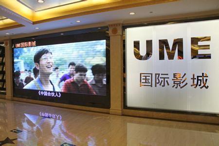 UME yi gao guo ji ying cheng