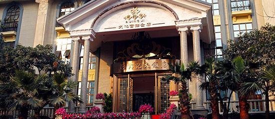 A Xing Ji  Restaurant( Wen Hua Gong )
