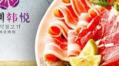 韓悅-韓式烤肉(包河店)
